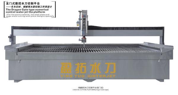 龙门式3轴数控水刀切割平台