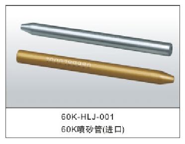 60K喷砂管(进口)