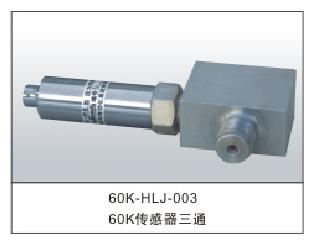 60k传感器三通