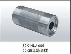 60k高压油缸(进口)